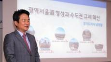 """남경필 """"경기도 포기…광역서울해야"""""""
