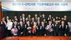 금투협, K-OTC시장 기업분석보고서 대회 시상식 개최