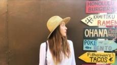 하와이여행 중인 박한별…'뭘 봐도 예쁜' 예비맘美 폴폴
