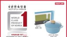 네오플램, 6년 연속 세계일류상품 선정