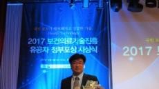 크리스탈지노믹스 홍용래 연구소장, 보건의료기술 진흥 유공자 장관 표창 수상