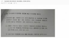 '비트코인 긴급 대책' 온라인 사전 유출…정부 조사 나서