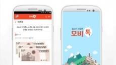 '갤럭시노트8·갤럭시S8·아이폰8' 구매 시, 신세계 상품권 30만원 지급