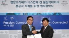 영ㆍ호남서 평창까지…평창올림픽 '무료 셔틀버스' 뜬다