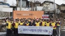 OCI, '1만장의 연탄 배달 나눔' 활동 진행