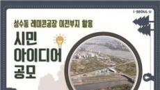 서울시, 삼표레미콘공장 이전부지 활용방안 공모