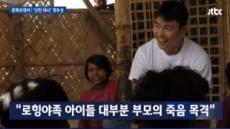 """'뉴스룸' 정우성 로힝야족 참상증언…손석희 앵커 """"많이 배웠다"""""""