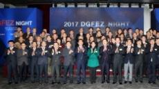 대구경북경제자유구역청, 2017 DGFEZ 나이트 행사 열어
