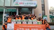 한화손보 박윤식대표·소비자평가단, 연탄나눔 봉사
