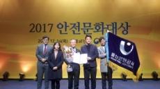 울산항만공사, '2017 안전문화대상' 국무총리상 수상