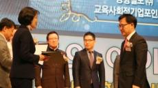 종근당고촌재단, 교육기부대상 교육부 장관상 수상