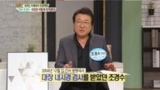 """대장암 3기 극복 가수 조경수 """"보름에 한 번씩 항암치료 12번 받았다"""""""