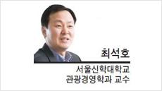 [특별기고-최석호 서울신학대학교 관광경영학과 교수]걷기여행, 한국관광 새 역사를 쓰다