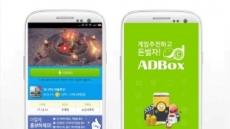 리워드 앱 애드박스, 인기 모바일게임 '리니지2 레볼루션' 캠페인 시작