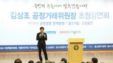 """김상조 위원장 """"기술탈취 문제, 범정부적 협업으로 막아야"""""""