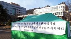 순천대 총학생회장 1명은 '학점미달' 1명은 '회비미납'