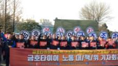 """금호타이어 노조 """"철 지난 회생 자구안 거부""""…29일 상경투쟁"""