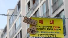 포항 지진 피해 주민에 지적층량 수수료 무료ㆍ감면 혜택