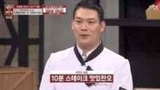 유명 요리사 이찬오, 마약 혐의로 체포…검찰 구속영장 청구