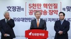 자유한국당 당협위원장 대폭 물갈이될 듯