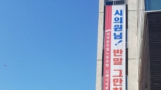 김해시의회 '반말 갑질' 사과…공노조, 항의 현수막 내려