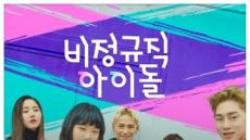 '비정규직 아이돌' OST 발매…악동뮤지션 이찬혁 작사?작곡