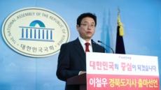 """이철우 """"최고위원ㆍ국회의원직 사퇴""""…경북지사 선거 출마선언"""