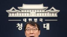 청와대, 韓中 77 국장급 채널부터 즉시 가동