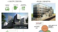 서울시, 금융ㆍ보증기관과 손잡고 '사회주택' 대출 지원