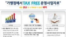 어니언텍, 외국인 관광객 쇼핑 확대 위한 부가세 전액 환급 솔루션 개발