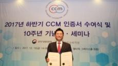 종근당, 소비자중심경영(CCM) 3회 연속 인증 획득