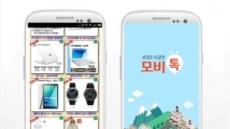 갤럭시노트8•S8•V30•아이폰8 구매 시 노스페이스 패딩 지급