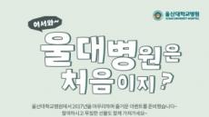 울산대학교병원, '시민대상' 온라인 이벤트