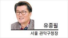[특별기고-유종필 서울 관악구청장]'강감찬 도시' 브랜드가 뭐길래