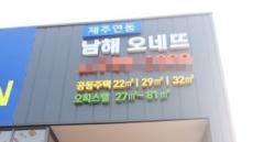 '제주 연동 남해오네뜨' 견본주택 `북적`