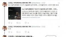 故종현 주치의 맹비난…김현철의 노림수는?