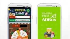 애드박스, '문화상품권' 증정 특별 이벤트 실시