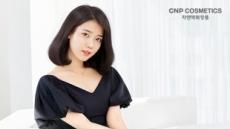 LG생활건강, CNP 차앤박화장품 모델로 아이유 발탁
