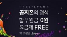 '갤럭시와이드2·갤럭시J5' 무료 … '아이폰X' 구매 시 '아이패드' 증정