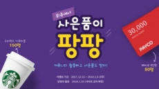 위쥬, 페이코 상품권 등 증정하는 '창업커뮤니티 이벤트' 진행
