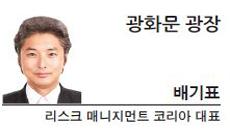 [광화문 광장-배기표 리스크 매니지먼트 코리아 대표]평창동계올림픽은 그저 성공하지 않는다