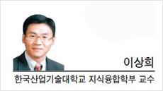 [헤럴드포럼-이상희 한국산업기술대학교 지식융합학부 교수]혁신성장 위한 진통도 감내해야