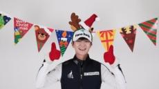 [포토뉴스] 박성현의 복주머니 세모(歲暮) 인사