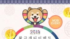 모비, 2018년 새해 맞이 페이스북 이벤트 실시
