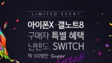 아이폰X, 갤럭시노트8 구매자에 '닌텐도 스위치' 증정 이벤트 개최