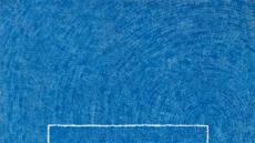 한 템포 쉬어가는 단색화…올해 미술품낙찰총액은 1900억원