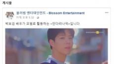 일본 팬미팅 박보검 무슨 일 있나…소속사 인스타그램 항의 댓글 폭주