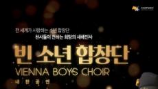 미성으로 여는 신년…2018 빈 소년 합창단 신년음악회