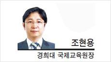 [헤럴드포럼-조현용 경희대 국제교육원장]2018년, 상팔자를 말하다