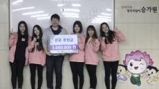 소녀주의보 장애우 자선 힐링파티 '훈훈 행보'